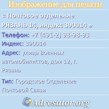 Почтовое отделение РЯЗАНЬ 14, индекс 390014 по адресу: улицаВоенных автомобилистов,дом12,г. Рязань