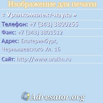 Уралкомплект-наука по адресу: Екатеринбург,  Чернышевского Ул. 16