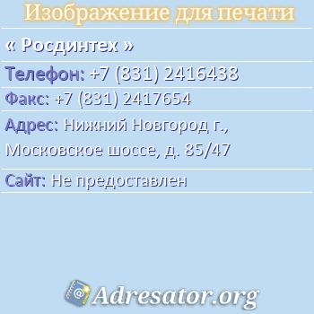 Росдинтех по адресу: Нижний Новгород г., Московское шоссе, д. 85/47
