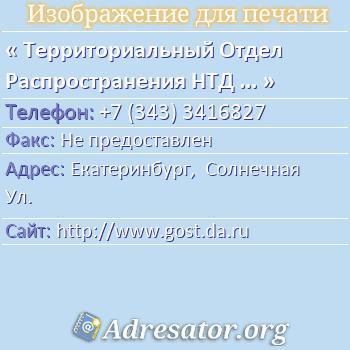 Территориальный Отдел Распространения НТД и Нти # 14, Представительство Стандатинформ по адресу: Екатеринбург,  Солнечная Ул.