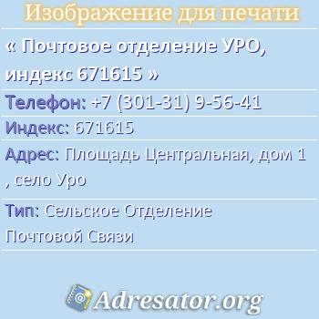 Почтовое отделение УРО, индекс 671615 по адресу: ПлощадьЦентральная,дом1,село Уро