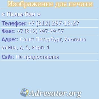Палм-бич по адресу: Санкт-Петербург, Хлопина улица, д. 5, корп. 1