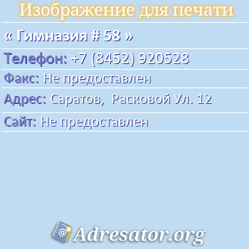 Гимназия # 58 по адресу: Саратов,  Расковой Ул. 12