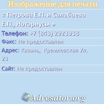 Петрова Е.П. и Салабаева Е.П., Нотариусы по адресу: Казань,  Кремлевская Ул. 23