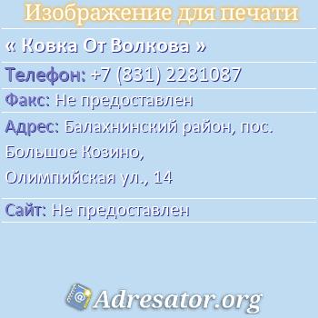 Ковка От Волкова по адресу: Балахнинский район, пос. Большое Козино, Олимпийская ул., 14