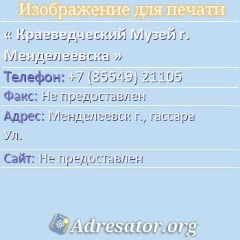 Краеведческий Музей г. Менделеевска по адресу: Менделеевск г., гассара Ул.