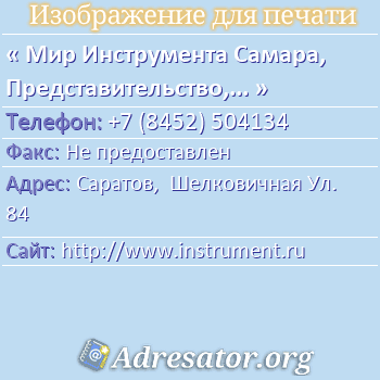 Мир Инструмента Самара, Представительство, ООО по адресу: Саратов,  Шелковичная Ул. 84