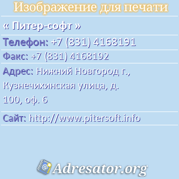 Питер-софт по адресу: Нижний Новгород г., Кузнечихинская улица, д. 100, оф. 6