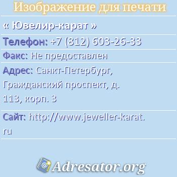 Ювелир-карат по адресу: Санкт-Петербург, Гражданский проспект, д. 113, корп. 3