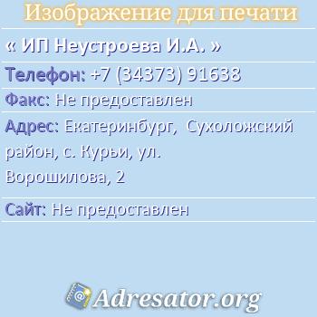 ИП Неустроева И.А. по адресу: Екатеринбург,  Сухоложский район, с. Курьи, ул. Ворошилова, 2