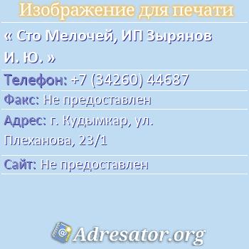 Сто Мелочей, ИП Зырянов И. Ю. по адресу: г. Кудымкар, ул. Плеханова, 23/1