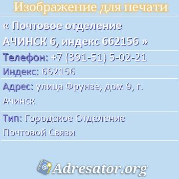 Почтовое отделение АЧИНСК 6, индекс 662156 по адресу: улицаФрунзе,дом9,г. Ачинск