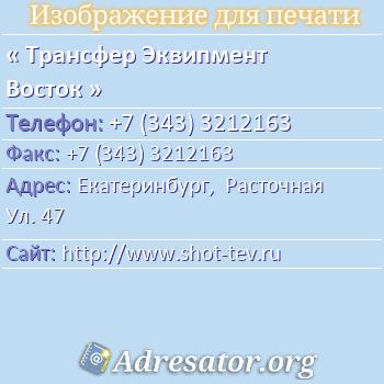 Трансфер Эквипмент Восток по адресу: Екатеринбург,  Расточная Ул. 47