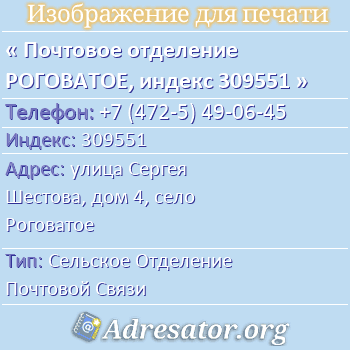 Почтовое отделение РОГОВАТОЕ, индекс 309551 по адресу: улицаСергея Шестова,дом4,село Роговатое