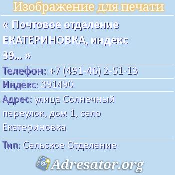 Почтовое отделение ЕКАТЕРИНОВКА, индекс 391490 по адресу: улицаСолнечный переулок,дом1,село Екатериновка
