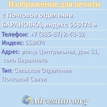 Почтовое отделение БАРАНОВКА, индекс 658474 по адресу: улицаЦентральная,дом51,село Барановка