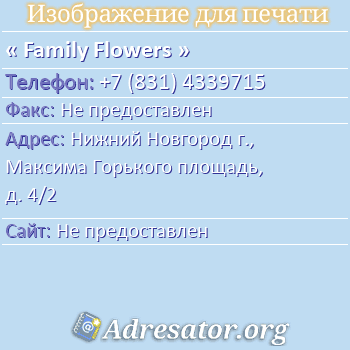 Family Flowers по адресу: Нижний Новгород г., Максима Горького площадь, д. 4/2
