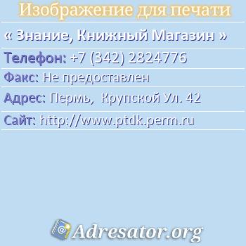 Знание, Книжный Магазин по адресу: Пермь,  Крупской Ул. 42
