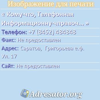 Кому-что, Телефонная Информационну-чправочная Служба по адресу: Саратов,  Григорьева е.ф. Ул. 17