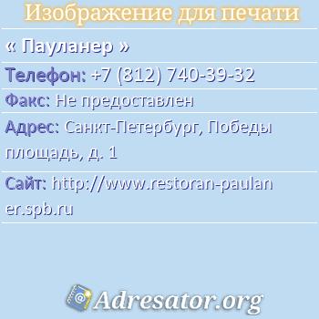 Пауланер по адресу: Санкт-Петербург, Победы площадь, д. 1