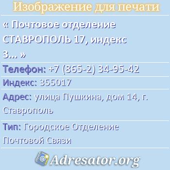 Почтовое отделение СТАВРОПОЛЬ 17, индекс 355017 по адресу: улицаПушкина,дом14,г. Ставрополь
