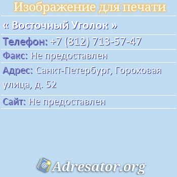Восточный Уголок по адресу: Санкт-Петербург, Гороховая улица, д. 52