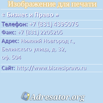 Бизнес и Право по адресу: Нижний Новгород г., Белинского улица, д. 32, оф. 504