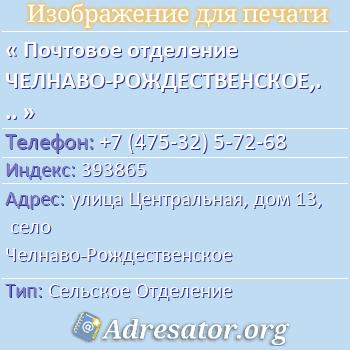 Почтовое отделение ЧЕЛНАВО-РОЖДЕСТВЕНСКОЕ, индекс 393865 по адресу: улицаЦентральная,дом13,село Челнаво-Рождественское