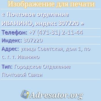Почтовое отделение ИВАНИНО, индекс 307220 по адресу: улицаСоветская,дом1,пос. г. т. Иванино