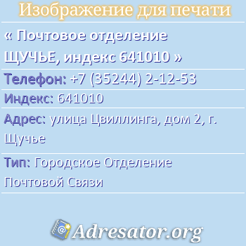 Почтовое отделение ЩУЧЬЕ, индекс 641010 по адресу: улицаЦвиллинга,дом2,г. Щучье