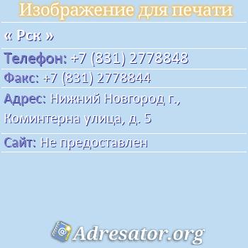 Рск по адресу: Нижний Новгород г., Коминтерна улица, д. 5