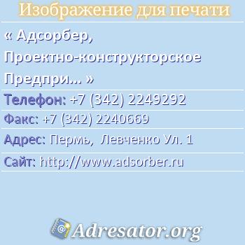 Адсорбер, Проектно-конструкторское Предприятие, ЗАО по адресу: Пермь,  Левченко Ул. 1