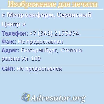Микроинформ, Сервисный Центр по адресу: Екатеринбург,  Степана разина Ул. 109
