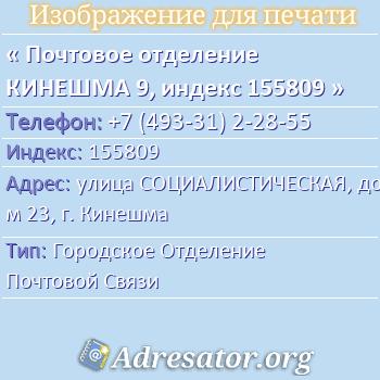 Почтовое отделение КИНЕШМА 9, индекс 155809 по адресу: улицаСОЦИАЛИСТИЧЕСКАЯ,дом23,г. Кинешма