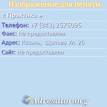 Практика по адресу: Казань,  Щапова Ул. 26