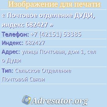 Почтовое отделение ДУДИ, индекс 682427 по адресу: улицаПочтовая,дом1,село Дуди
