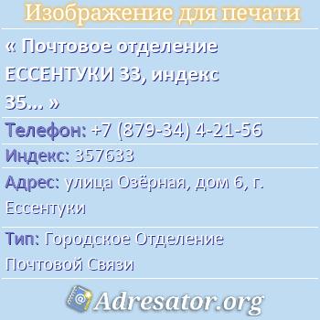 Почтовое отделение ЕССЕНТУКИ 33, индекс 357633 по адресу: улицаОзёрная,дом6,г. Ессентуки