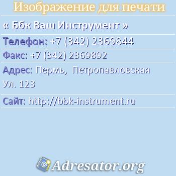 Ббк Ваш Инструмент по адресу: Пермь,  Петропавловская Ул. 123