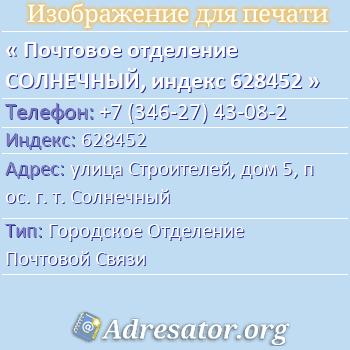 Почтовое отделение СОЛНЕЧНЫЙ, индекс 628452 по адресу: улицаСтроителей,дом5,пос. г. т. Солнечный