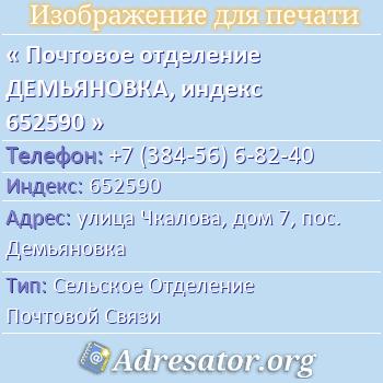 Почтовое отделение ДЕМЬЯНОВКА, индекс 652590 по адресу: улицаЧкалова,дом7,пос. Демьяновка