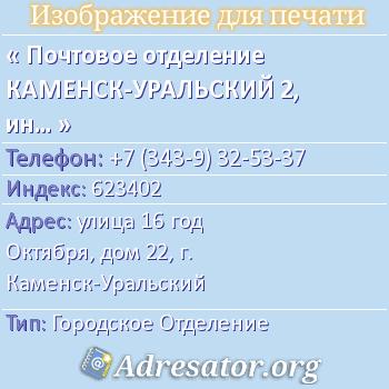 Почтовое отделение КАМЕНСК-УРАЛЬСКИЙ 2, индекс 623402 по адресу: улица16 год Октября,дом22,г. Каменск-Уральский