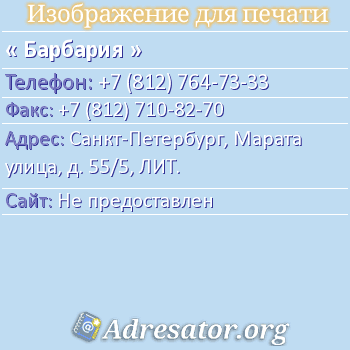 Барбария по адресу: Санкт-Петербург, Марата улица, д. 55/5, ЛИТ.