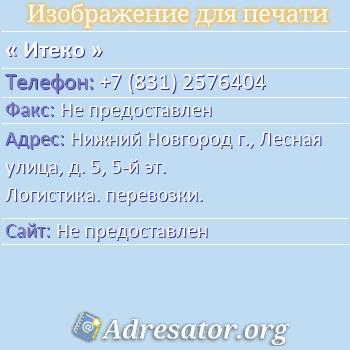 Итеко по адресу: Нижний Новгород г., Лесная улица, д. 5, 5-й эт. Логистика. перевозки.