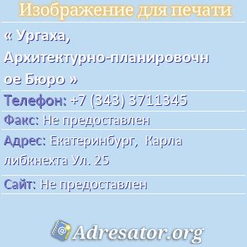 Ургаха, Архитектурно-планировочное Бюро по адресу: Екатеринбург,  Карла либкнехта Ул. 25