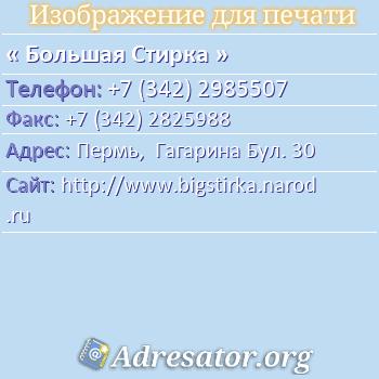Большая Стирка по адресу: Пермь,  Гагарина Бул. 30