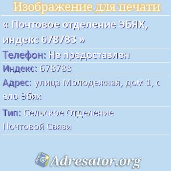 Почтовое отделение ЭБЯХ, индекс 678783 по адресу: улицаМолодежная,дом1,село Эбях