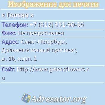 Гелена по адресу: Санкт-Петербург, Дальневосточный проспект, д. 16, корп. 1