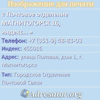 Почтовое отделение МАГНИТОГОРСК 16, индекс 455016 по адресу: улицаПолевая,дом1,г. Магнитогорск