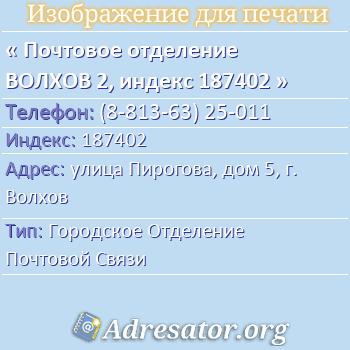 Почтовое отделение ВОЛХОВ 2, индекс 187402 по адресу: улицаПирогова,дом5,г. Волхов