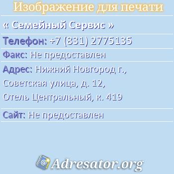 Семейный Сервис по адресу: Нижний Новгород г., Советская улица, д. 12, Отель Центральный, к. 419